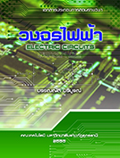 udru ebook